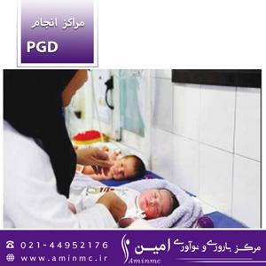 مراکز انجام pgd - مرکز درمان ماباروری امین