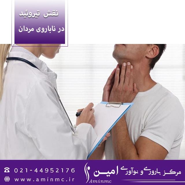 تاثیر تیروئید بر باروری مردان
